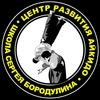 ЦЕНТР РАЗВИТИЯ АЙКИДО (Спортивный Квартал)