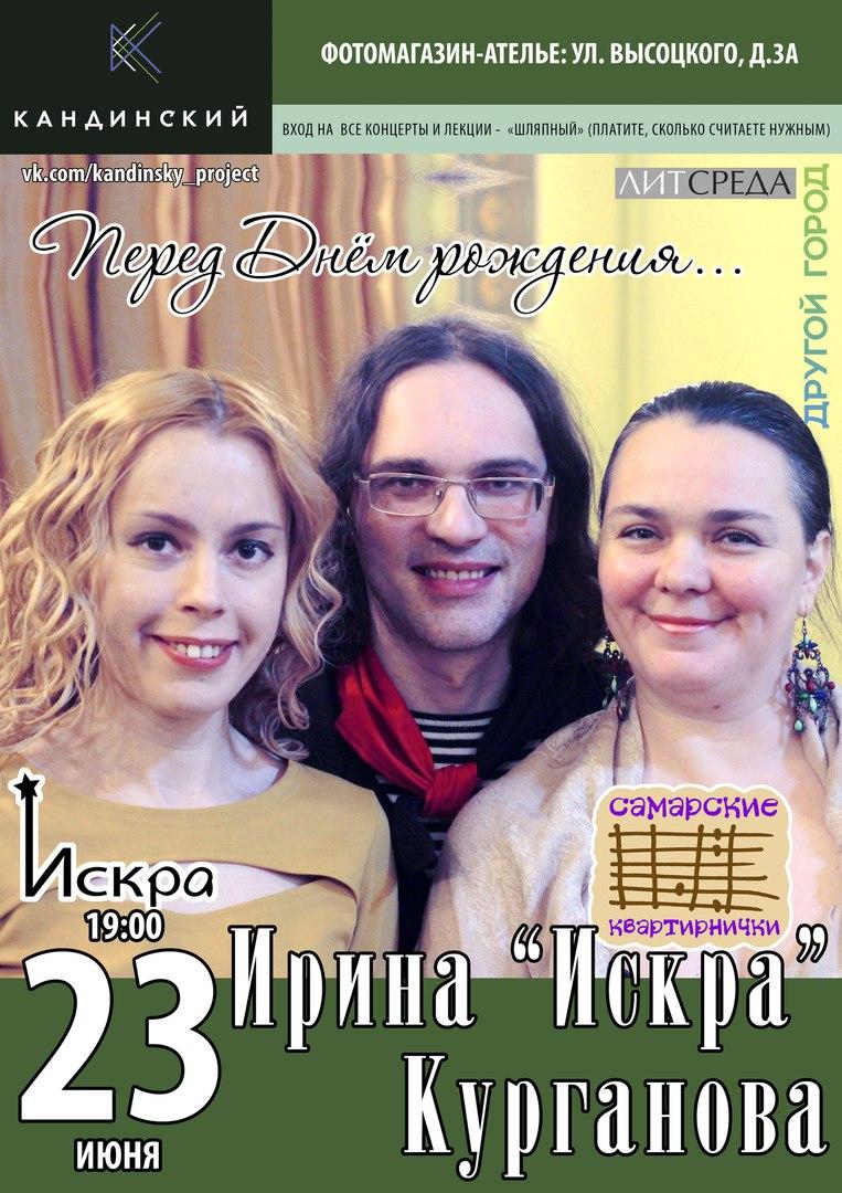 """Афиша Самара 23/06 - Ирина """"Искра"""" Курганова и друзья"""