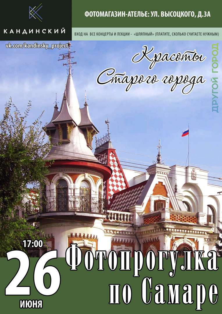 Афиша Самара 26/06 - Фотопрогулка по старой Самаре (2)
