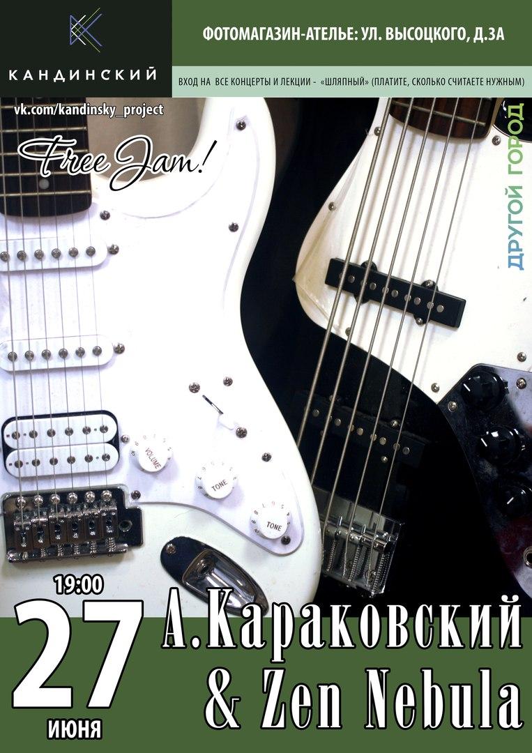 Афиша Самара 27/06 - Алексей Караковсий + Zen Nebula