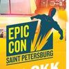 Фестиваль Epic Con Saint Petersburg 2017