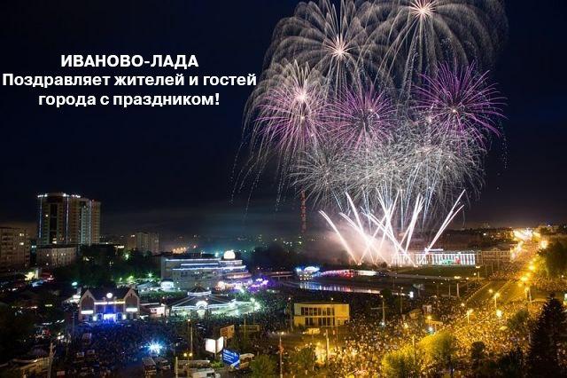 С Днем Города Иваново!