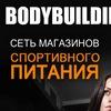 BODYBUILDING SHOP Тюмень | Спортивное питание