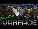 Warface сервер Альфа обнова качаем Сашу Грей