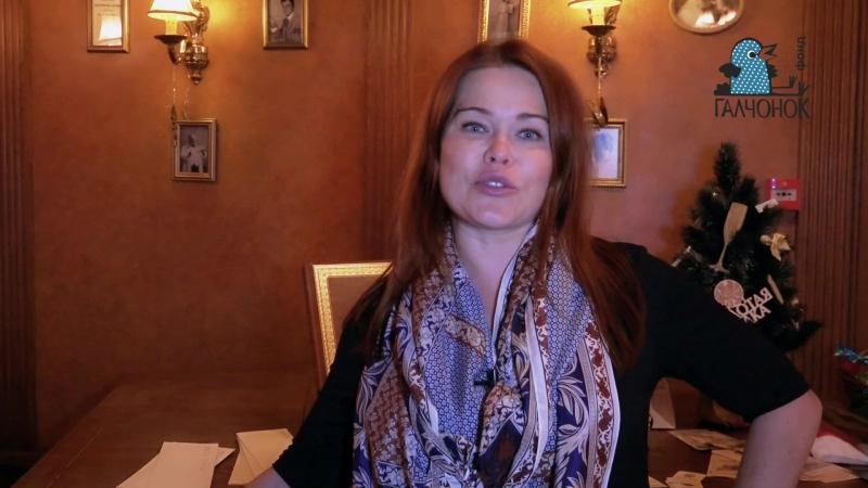Новогоднее поздравление попечителя фонда Катерины Ахановой