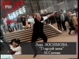 Лена Зосимова-Поцелуй меня