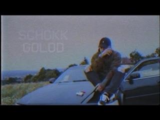 Schokk – Голод (HD Премьера клипа)