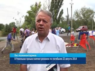 ГТРК ЛНР.В Ровеньках прошел митинг-реквием по погибшим 22 августа 2014.