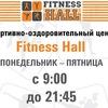 Тренажерный и фитнес зал   Fitness Hall