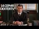 Расследования Мердока (10 сезон 14 серия) | RUS | DexterTV