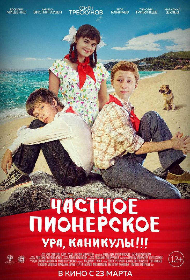 "z-l96vfYB-A ""ЧАСТНОЕ ПИОНЕРСКОЕ - 2"" в прокате с 23 марта!"