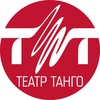 Школа-студия Театра Танго