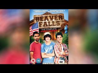 Бивер Фолс (2011