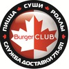 Burger Club | Доставка еды в Усть-Каменогорске
