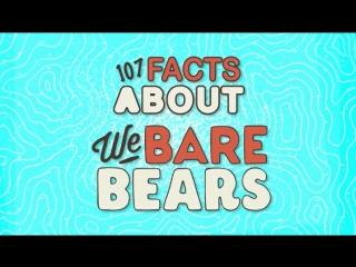 107 фактов о сериале