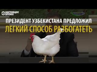 Президент Узбекистана и его бизнес-план