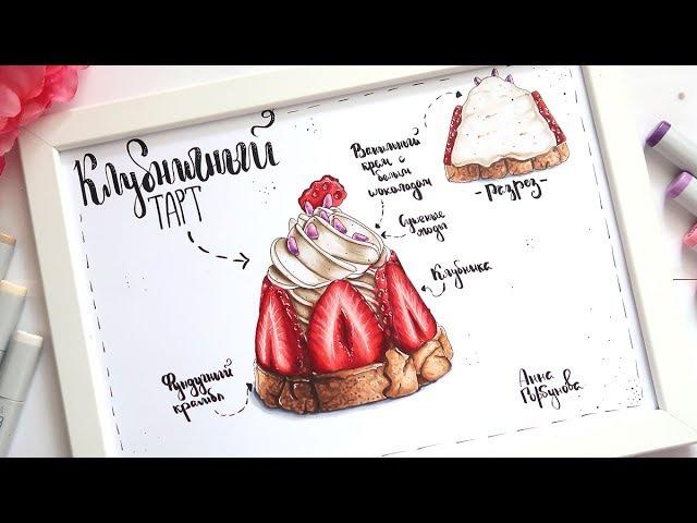 Видео урок рисования маркерами Клубничный тарт. Высокая кухня (Превью к уроку)