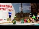 2017.11.04 - Первенство Тульской области по тяжёлой атлетике. Наталья А.., толчок 43кг.