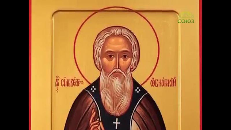 Прп. Сильвестр Обнорский (1379). Церковный календарь. 8 мая
