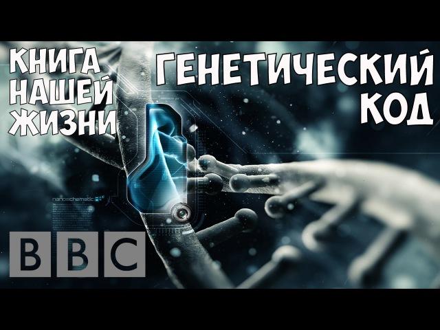 Генетический код - Книга нашей жизни (Документальный фильм BBC)