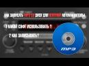 Как записать MP3 CD диск для штатной автомагнитолы