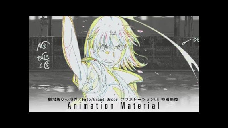 Fate/Grand Order x Kara no Kyoukai CM Animation Material - Key Animation CGI Breakdown