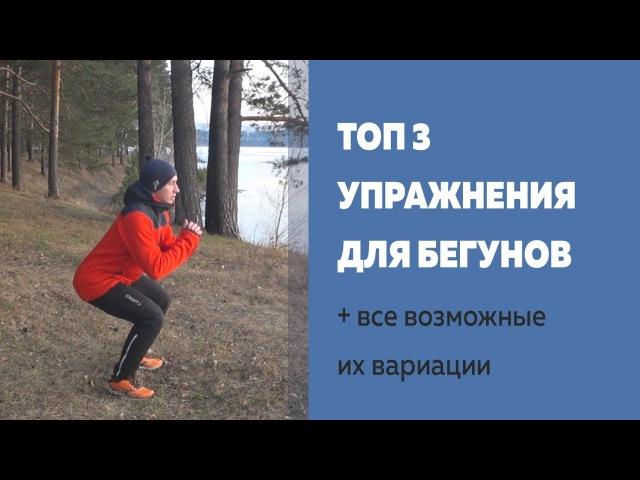 Топ 3 упражнений для бега - Базовые упражнения в различных вариациях