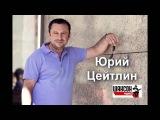 Юрий Цейтлин - Люблю тебя дале