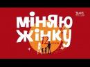 Харків Бровари Міняю жінку 6 випуск 12 сезон