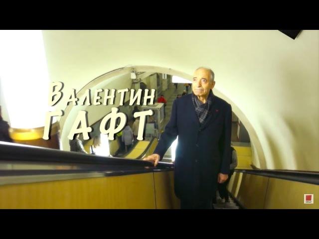 Документальный фильм Валентин Гафт Чужую жизнь играю как свою 2015