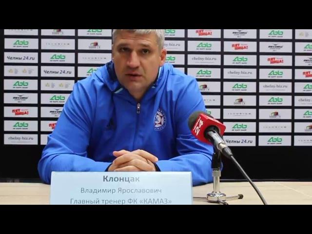 В. Клонцак об игре с Динамо и перспективах КАМАЗА