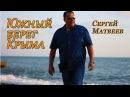 Сергей Матвеев - Южный берег Крыма / 2017