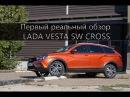 Первый реальный обзор универсала LADA Vesta Cross LADA Vesta SW Cross Лада Веста Кросс