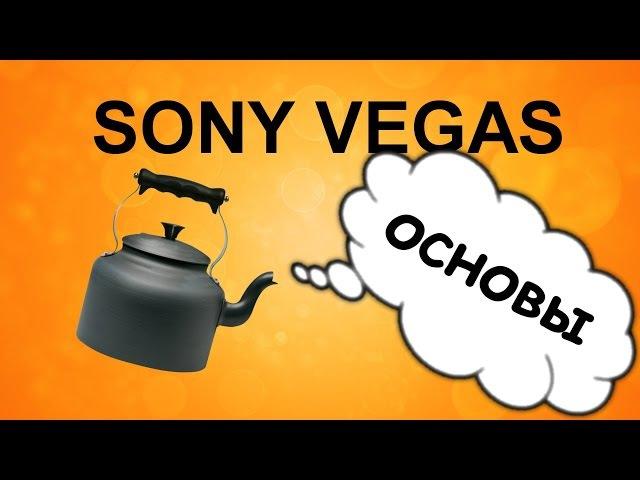 ОСНОВЫ монтажа в SONY VEGAS 13 Как пользоваться Сони Вегас 13 Урок видеомонтажа sonyvegas