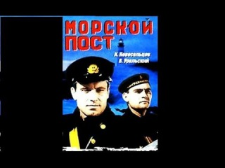Морской пост - 1938 Приключенческий фильм о пограничниках СССР