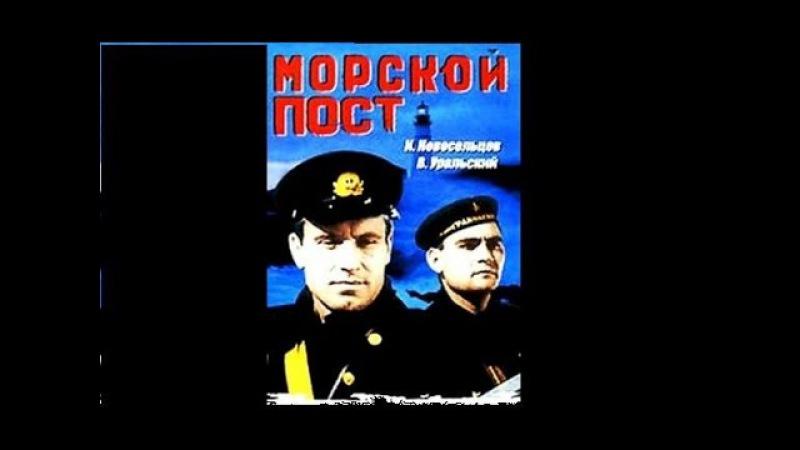 Морской пост - 1938 Приключенческий фильм о пограничниках СССР » Freewka.com - Смотреть онлайн в хорощем качестве