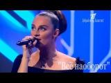 Елена Ваенга - Всё наоборот (21.10.2017г.)