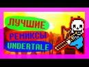 RadioTale 1 - ЛУЧШИЕ РЕМИКСЫ UNDERTALE