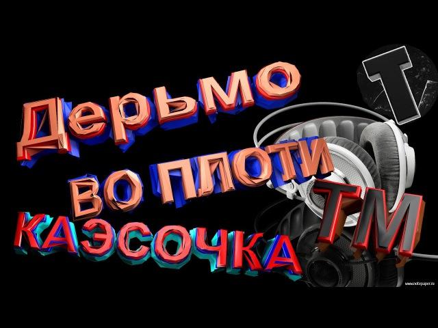 Музыка CSGO - ДЕРЬМО ВО ПЛОТИ - TonLov™