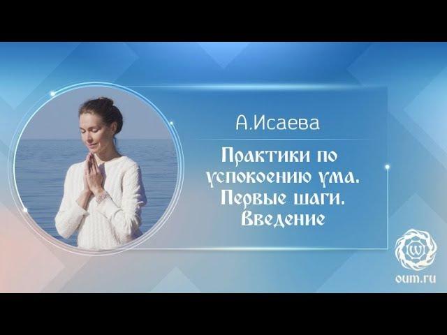 Утренняя практика с элементами Сурья Намаскар и Флоу-йоги. А.Исаева