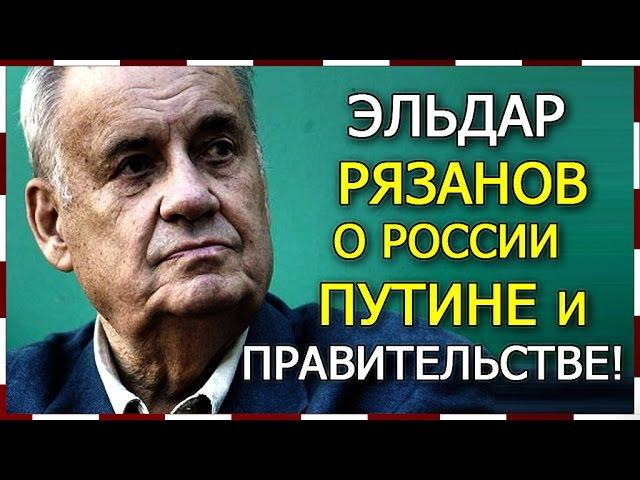 Эльдар Рязанов о России, Путине и правительстве!