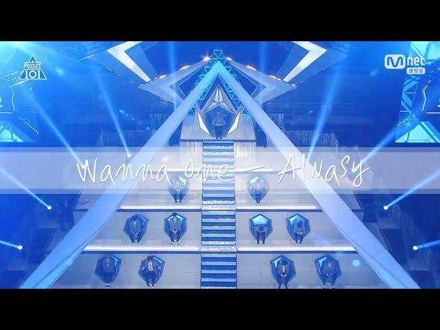 [M/V] Wanna One - Always (이자리에)