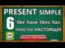 Английский язык. PRESENT SIMPLE like, have, likes, has Простое настоящее