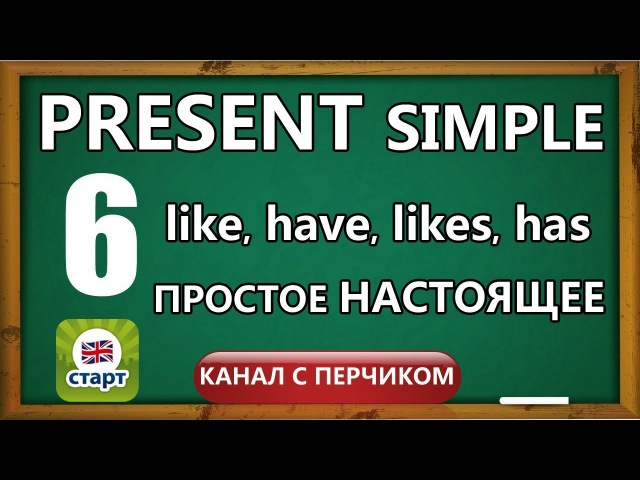 Английский язык. PRESENT SIMPLE like, have, likes, has Простое настоящее