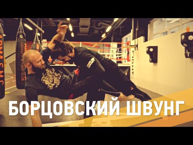 Борцовский швунг в грэпплинге - ARMA SPORT