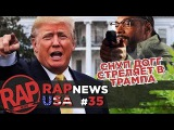 SNOOP DOGG СТРЕЛЯЕТ В DONALD TRUMP, The Notorius B.I.G., DRAKE, Azealia Banks #RapNews USA 35