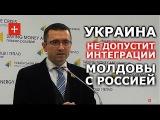 Вы потеряете последнее, если попытаетесь вернуться к России - Нардеп угрожает Молдове укр