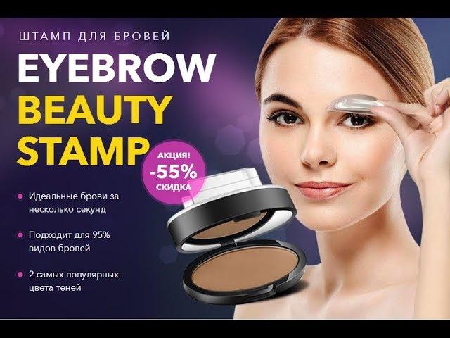 Штамп-Пудра для бровей Eyebrow Beauty Stamp - Идеальные брови за несколько секунд!