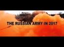 АРМИЯ РОССИИ 2017 THE RUSSIAN ARMY IN 2017