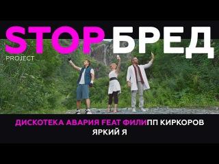 СТОП-БРЕД | ДИСКОТЕКА АВАРИЯ feat.  Филипп Киркоров - Яркий Я